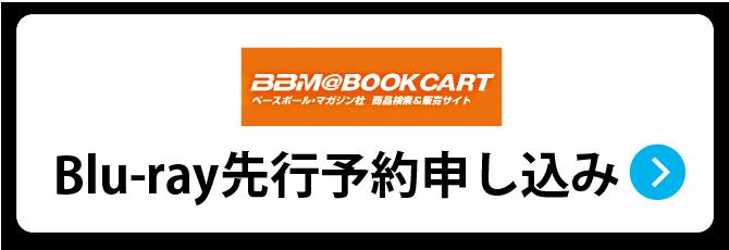 BBM BOOK CARTでのBlu-ray先行予約申し込みはこちら
