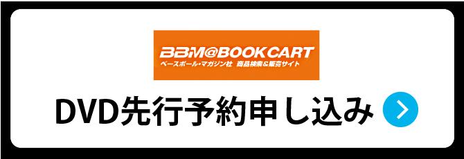 BBM BOOK CARTでのDVD先行予約申し込みはこちら